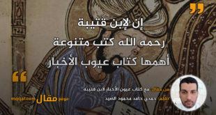 مع كتاب عيون الأخبار لابن قتيبة|| بقلم: حمدي حامد محمود الصيد|| موقع مقال