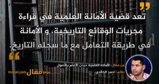 الأمانة العلمية ديدن الأعلم بالأصول|| بقلم: احمد الخالدي|| موقع مقال