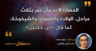 نبوءة ملحد|| بقلم: أنيس الشايب|| موقع مقال