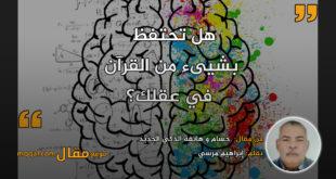 حسام و هاتفه الذكي الجديد|| بقلم: ابراهيم مرسي|| موقع مقال
