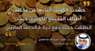 الكويت تفزع لخالد نقا العازمي|| بقلم: حمد بدر الأذينه|| موقع مقال