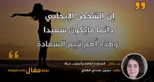 السعادة ثقافة وأسلوب حياة|| بقلم: نرمين صبحي فهمي|| موقع مقال