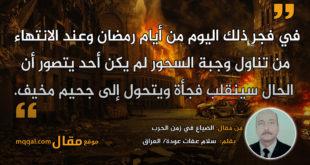الضياع في زمن الحرب. بقلم: سلام عفات عودة/ العراق || موقع مقال