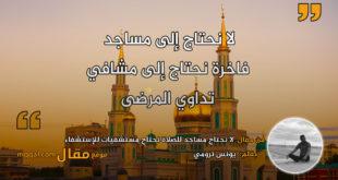 لا نحتاج مساجد للصلاة نحتاج مستشفيات للإستشفاء . بقلم: يونس ترومي || موقع مقال