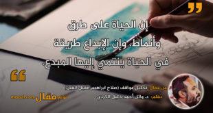 تحليل مواقف (صلاح ابراهيم عقيل القين) في كتابه بقلم: د. وائل أحمد خليل الكردي || موقع مقال