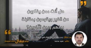 حدد هويتك ولا تفكر في التقليد . بقلم: سيد محمد || موقع مقال