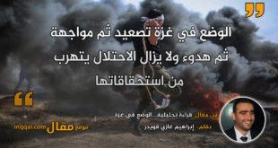 قراءة تحليلية...الوضع في غزة. بقلم: إبراهيم غازي قويدر || موقع مقال