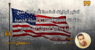 الولايات المتحدة الأمريكية صاحبة جريمة التصفية الاكبر .بقلم: طاهر القصبي || موقع مقال