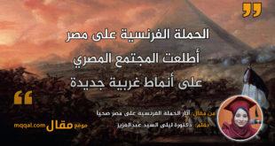 آثار الحملة الفرنسية على مصر صحياً. بقلم :دكتورة ليلى السيد عبدالعزيز || موقع مقال