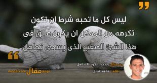 الحب . الكره . التجاهل . بقلم: محمد طارق || موقع مقال
