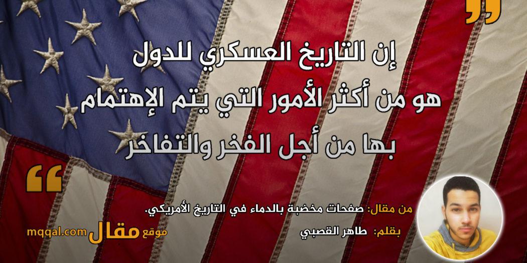 صفحات مخضبة بالدماء في التاريخ الأمريكي. بقلم: طاهر القصبي || موقع مقال