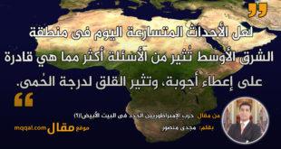 حرب الإمبراطوريين الجدد فى البيت الأبيض!(1) . بقلم: مجدى منصور || موقع مقال
