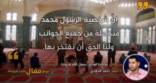 شبابنا الواعد: رسول الله قدوتنا. بقلم: احمد الخالدي || موقع مقال
