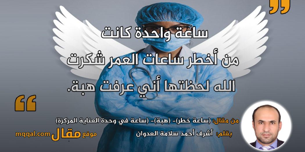 (ساعة خطر)- (هبة)- (ساعة في وحدة العناية المركزة) بقلم: أشرف أحمد سلامة العدوان    موقع مقال