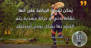 أهمية الرياضة . بقلم: احمد صبري || موقع مقال