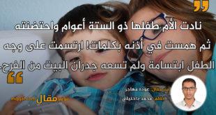 عودة مهاجر . بقلم: محمد باحتيلي || موقع مقال