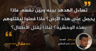 الهدهد|| بقلم: نجم الجزائري|| موقع مقال