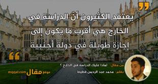 لماذا عليك الدراسة في الخارج؟|| بقلم: محمد عبد الرحمن قطيط|| موقع مقال