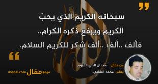 سبحان الحي القيوم || بقلم: محمد الشابي|| موقع مقال
