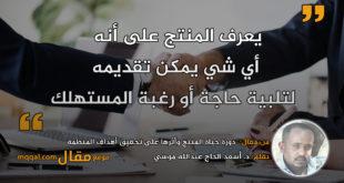 دورة حياة المنتج وأثرها على تحقيق أهداف المنظمة|| بقلم: أسعد الحاج عبدالله موسي|| موقع مقال