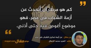 عن أزمة تمكين الشباب في مصر|| بقلم: السيد محمد الجمال|| موقع مقال
