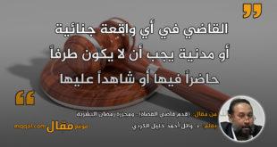 (قدم قاضي القضاة).. ومجزرة رمضان البشرية|| بقلم: د. وائل أحمد خليل الكردي|| موقع مقال