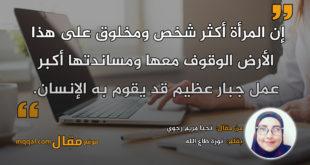 تحيا مريم رجوي|| بقلم: نورة طاع الله|| موقع مقال
