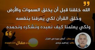 أعظم سورة في القرآن   بقلم: إبراهيم مرسى    موقع مقال