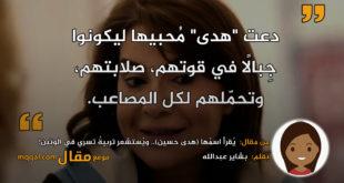 يُقرَأ اسمُها (هدى حسين).. ويُستشعر تربيةٌ تسري في الوتين!|| بقلم: بشاير عبدالله|| موقع مقال