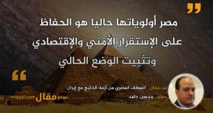 الموقف المصري من أزمة الخليج مع إيران|| بقلم: محسن حامد|| موقع مقال
