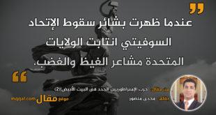 حرب الإمبراطوريين الجُدُد فى البيت الأبيض!(2)|| بقلم: مجدى منصور|| موقع مقال