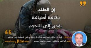 الإرهـاب واللجـوء والهجـرة كحق إنساني|| بقلم: الدكتور مصطفى حمدي محمود جمعه|| موقع مقال