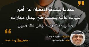 نخبوية الخيارات|| بقلم: علي البحراني|| موقع مقال
