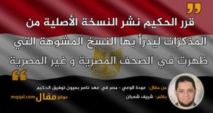 عودة الوعي – مصر في عهد ناصر بعيون توفيق الحكيم || بقلم: شريف شعبان || موقع مقال