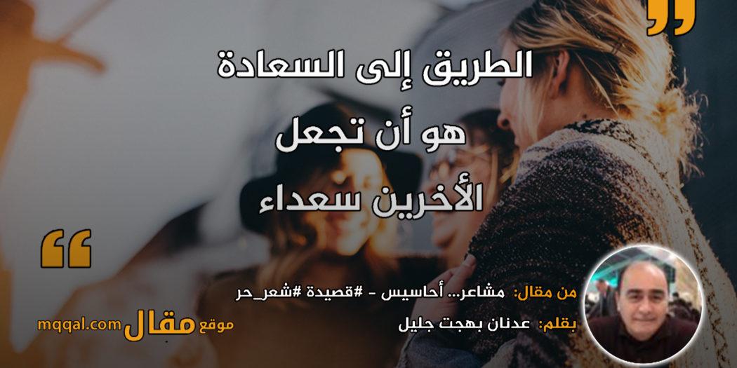 مشاعر... أحاسيس - #قصيدة #شعر_حر|| بقلم: عدنان بهجت جليل|| موقع مقال