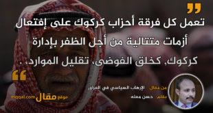 الإرهاب السياسي في العراق|| بقلم: حسن معله|| موقع مقال