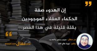 مريم رجوي والهدوء|| بقلم: نورة طاع الله|| موقع مقال