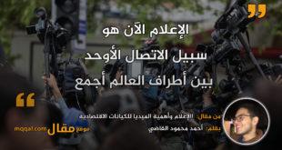 الإعلام وأهمية الميديا للكيانات الاقتصادية|| بقلم: أحمد محمود القاضي|| موقع مقال