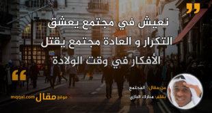 المجتمع|| بقلم: مبارك البازي|| موقع مقال