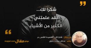 شكرا لكِ - #قصيدة #شعر_حر|| بقلم: عدنان بهجت جليل|| موقع مقال