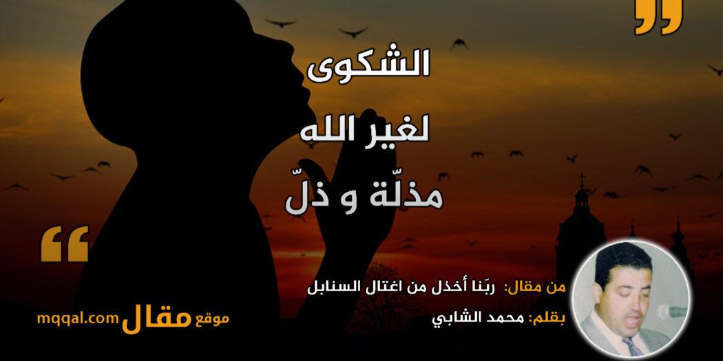 ربّنا أخذل من اغتال السنابل|| بقلم: محمد الشابي|| موقع مقال