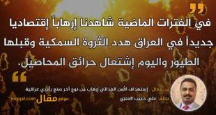 استهداف الأمن الغذائي إرهاب من نوع آخر صنع بأيدي عراقية|| بقلم: علي حبيب العنزي|| موقع مقال