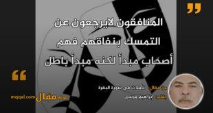 تأملات في سورة البقرة|| بقلم: إبراهيم مرسي || موقع مقال