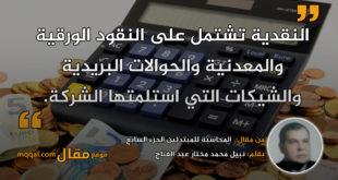 المحاسبة للمبتدئين الجزء السابع|| بقلم: نبيل محمد مختار عبد الفتاح|| موقع مقال