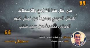 سيد قطب: تأسيس الجنون. بقلم: محمود صفوت || موقع مقال