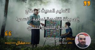 حال التعليم في بلادي . بقلم: محمد رمضان || موقع مقال