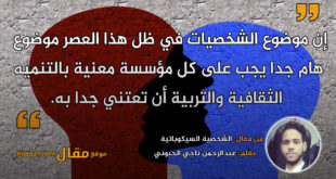 الشخصية السيكوباتية . بقلم: عبدالرحمن ناجي الحبوني    موقع مقال