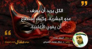 أيُعقَل هذا؟ بقلم: د. جمال يوسف الهميلي || موقع مقال