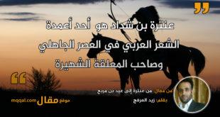 من عنترة إلى عيد بن مربح . بقلم: زيد العرفج || موقع مقال
