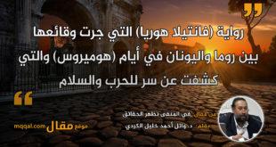 في المنفى تظهر الحقائق . بقلم: د. وائل أحمد خليل الكردي   موقع مقال
